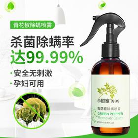 青花椒除螨喷雾 | 天然植物萃取 环保配方  孕婴可用 | 250ml/瓶【严选X个护清洁】
