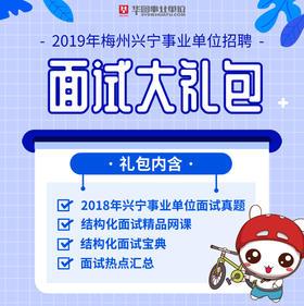 2019年梅州兴宁事业单位招聘面试大礼包(含18年面试原题)