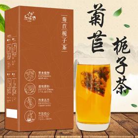 【降低尿酸 远离痛风!】菊苣栀子茶  降低高尿酸改善痛风  保肝利胆去风消肿
