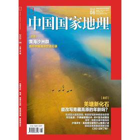 《中国国家地理》201908 羌塘化石 黄海沙洲群