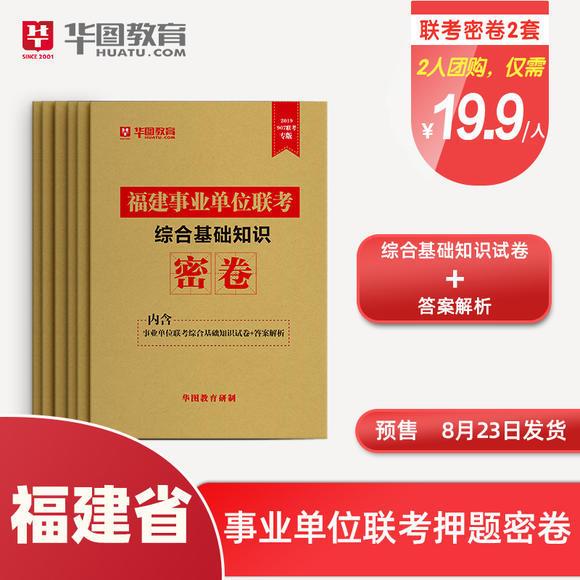 【预售,包邮,8月23日发货】2019福建事业单位907联考高分密卷两套