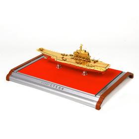 【中国航母】辽宁号航母1:1600合金模型