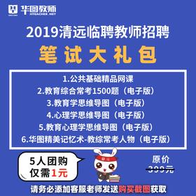 2019清远临聘教师招聘笔试大礼包