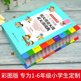 【开心图书】小学生多功能同义词近义词反义词词典彩图大字版