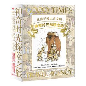 《神奇时光探险之旅》(全6册)比动画片还吸引孩子的历史科普探险绘本