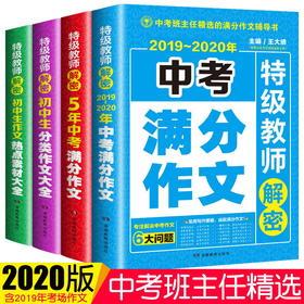 中考作文套装(满分作文+5年中考作文+分类作文+作文素材)全4册