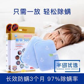 让螨虫自杀!【360自动捕螨贴】3个月长效防螨 抑螨率97% 主动诱捕 零刺激 母婴可用