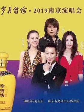 【超级会员福利】岁月流珍 2019演唱会 南京站