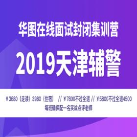 2019天津輔警面試封閉集訓營(7800不過全退)