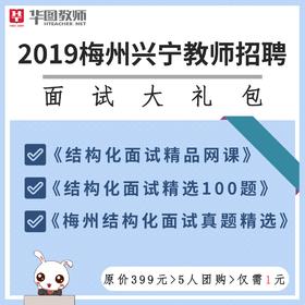 2019梅州兴宁教师招聘面试大礼包