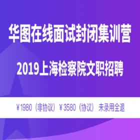 2019上海檢察院文職招聘面試封閉集訓營(協議班3580未錄用全退)