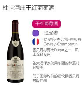2012年杜卡酒庄干红葡萄酒Claude Dugat Gevrey-Chambertin 2012