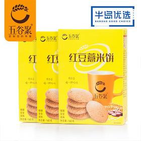 【买2组发7盒】祛湿解馋 五谷聚红豆薏米燕麦饼干 粗粮代餐饱腹祛湿低压缩卡脂零食品