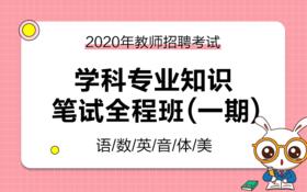 2020年教師招聘筆試 學科筆試全程班(一期)