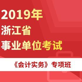 2019年浙江省事業單位考試《財會專業知識》專項班