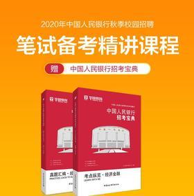 2020中国人民银行专业课(知识点+模拟题,共115讲,含经济金融配套图书两本)