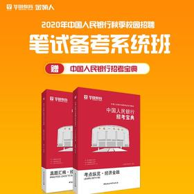 2020中国人民银行备考笔试系统班—专业课+行测(共234讲,含经济金融配套两本)