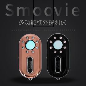 Smoovie 多功能红外探测仪 防窥探防监视探测仪