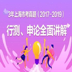 3年上海市考真題(2017-2019)
