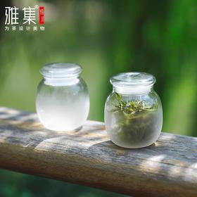 雅集茶具 玻璃云雾茶叶罐储物罐 密封罐装糖果罐子保鲜罐