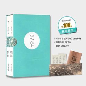 《楚辞》2019全新版(中华美文学的源头,中国家庭bi备藏书;送赠品x3)