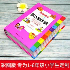 【开心图书】小学生多功能字典彩图大字版