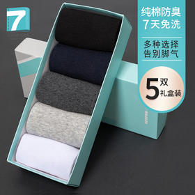 七色纺-男士袜子5双装防臭船袜纯棉商务风gh
