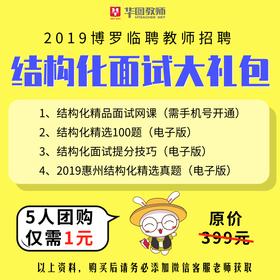 2019博罗临聘教师面试大礼包