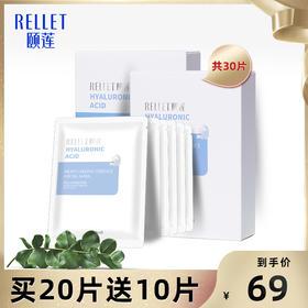 Rellet/颐莲 玻尿酸补水保湿面膜 补水紧致收缩毛孔 2盒装