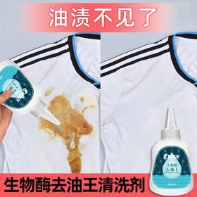 【精选】生物酶去油王清洗剂 | 溶解油渍污渍 生物酶溶解 不伤衣服 | 200ml/瓶【厨房用品】