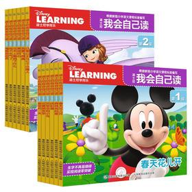 迪士尼我会自己读全套12册 3-6岁幼儿适读