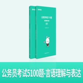 公务员考试5100题-言语理解与表达【纯图书】