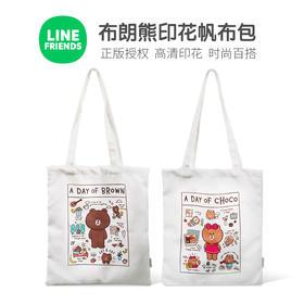 【LINE布朗熊帆布包袋】正版时尚休闲单肩包  手提袋学生补习逛街购物袋 内部大容量 轻便易携