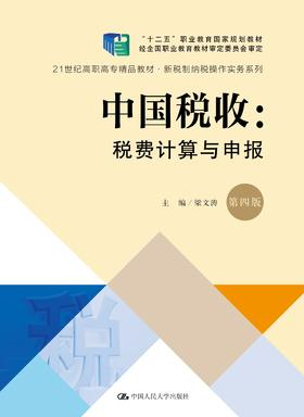 中国税收:税费计算与申报(第四版)(21世纪高职高专精品教材·新税制纳税操作实务系列