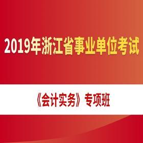 2019年浙江省事業單位考試《會計實務》專項班