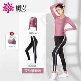 【新款上市,网孔排汗透气、柔软舒适】新潮指扣设计,防运动回缩 伸展自如,瑜伽服女健身房跑步长袖运动上衣长款镂空奥义瑜伽罩衫