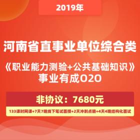 【筆面非協議】2019年河南省直事業單位綜合類《職業能力測驗+公共基礎知識》事業有成O2O