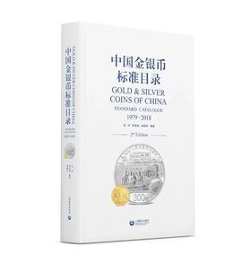 《中国金银币标准目录》2019版