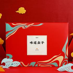【为思礼】零食版风味人间 味BACK 年货礼盒味道盒子 拾拣集 汇聚中国六省八市美味 870g