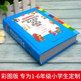 【开心图书】小学生多功能好词好句好段名人名言谚语歇后语词典彩图大字版