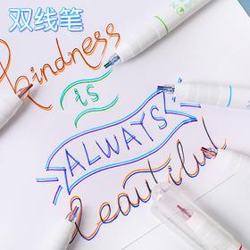 三年二班创意双线笔可爱手帐笔女生卡通双色划重点记号笔彩色笔