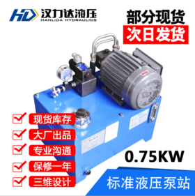 厂家直销 小型液压站 0.75KW低噪音小型液压系统 质保1年