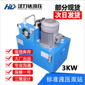 供应标准液压系统 3KW 小型液压站 液压泵站 质保1年 举报