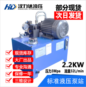 厂家直销 2.2KW液压站 标准小型液压站 质保1年