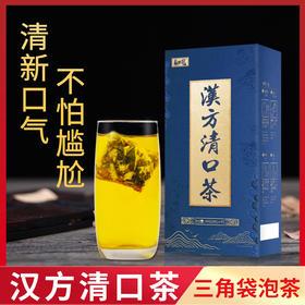 买二送一【让你一开口,如沐春风】聊见汉方清口茶 口气克星  科学配比 每天一杯 远离口气