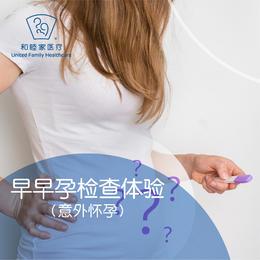 早早孕检查体验(意外怀孕)
