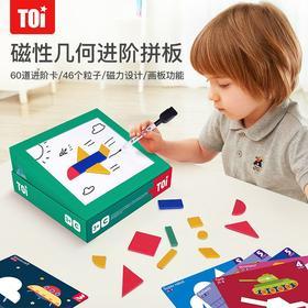 TOI磁性几何进阶拼板 升级七巧板 适合3岁+ 玩法多样 带画板功能 幼升小图形思维启蒙