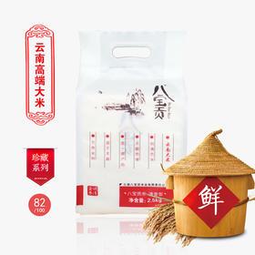 云南特产广南八宝贡米清香2.5kg/袋装 新大米2018新米细长粒香农家