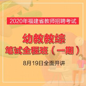 2020年福建省教师招聘考试 幼教教综笔试全程班(一期)