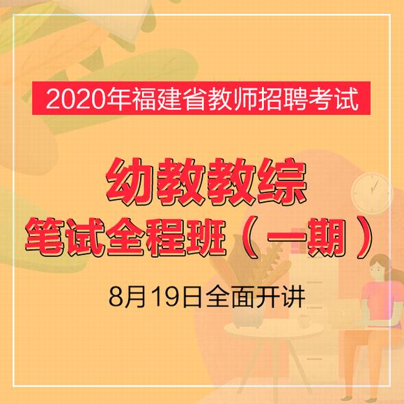 2020年福建省教师必威体育app必威体育 betwayapp 幼教教综笔试全程班(一期)